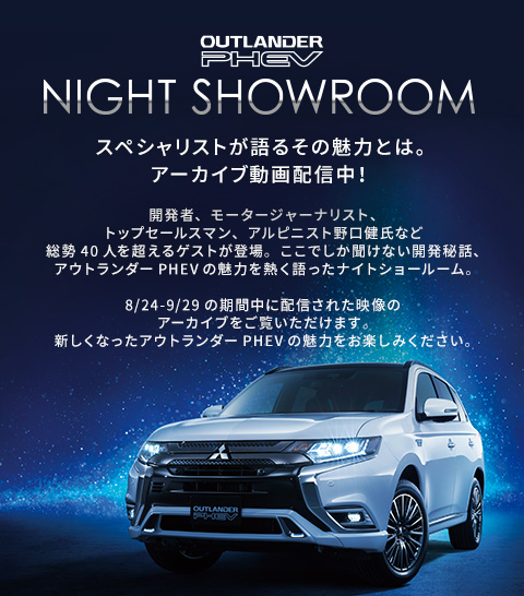 OUTLANDER PHEV NIGHT SHOWROOM