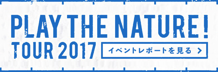 PLAY THE NATURE! TOUR 2017